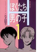 ぼくたち男の子(1)(あすかコミックスDX)