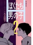 ぼくたち男の子(2)(あすかコミックスDX)