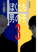 ぼくたち男の子(3)(あすかコミックスDX)