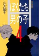 ぼくたち男の子(4)(あすかコミックスDX)