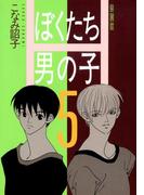 ぼくたち男の子(5)(あすかコミックスDX)
