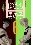 ぼくたち男の子(6)(あすかコミックスDX)