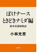 ぼけナースときどきナミダ編 新米看護婦物語(角川文庫)