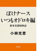ぼけナースいつもオドロキ編 新米看護婦物語(角川文庫)