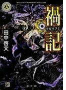 禍記(角川ホラー文庫)