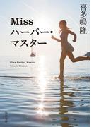 Miss ハーバー・マスター(角川文庫)