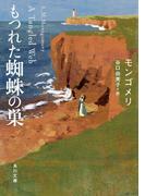 もつれた蜘蛛の巣(角川文庫)