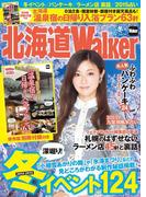 HokkaidoWalker北海道ウォーカー 2014 冬号(Walker)