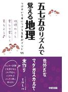 五七五のリズムで覚える地理(中経出版)
