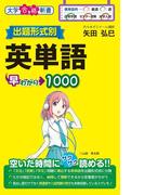 【期間限定価格】出題形式別 英単語早わかり1000(中経出版)