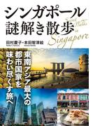 シンガポール謎解き散歩(中経の文庫)