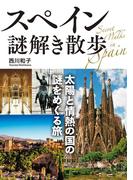 スペイン謎解き散歩(中経の文庫)