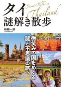 タイ謎解き散歩(中経の文庫)
