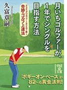 月いちゴルファーが、1年でシングルを目指す方法(中経の文庫)