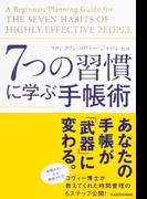 【期間限定価格】7つの習慣に学ぶ手帳術