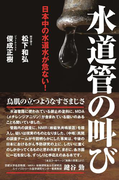 日本中の水道水が危ない! 水道管の叫び(中経出版)