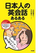 日本人の英会話あるある(中経出版)