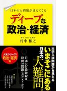 【期間限定価格】日本の大問題が見えてくる ディープな政治・経済