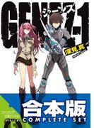 【合本版】GENEZ ジーンズ 全8巻(富士見ファンタジア文庫)