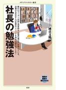 社長の勉強法(メディアファクトリー新書)
