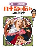 四十路の悩み 女・三界画報(ダ・ヴィンチブックス)