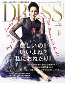 DRESS 2015年1月号