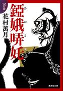 アガルタ 下巻(集英社文庫)