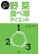 いますぐできる3ステップ! 野菜食べ順ダイエット(集英社ビジネス書)