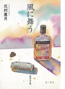 風に舞う(集英社文庫)