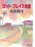 ゴッド・ブレイス物語(集英社文庫)