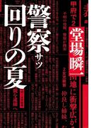 警察回りの夏(メディア三部作)(集英社文芸単行本)