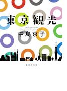 東京観光(集英社文庫)