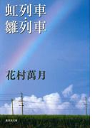 虹列車・雛列車(集英社文庫)