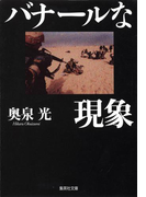 バナールな現象(集英社文庫)
