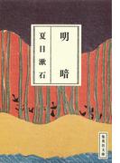 【語注付】明暗(漱石コレクション)(集英社文庫)