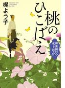 桃のひこばえ 御薬園同心水上草介(集英社文芸単行本)