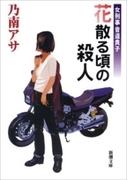 女刑事音道貴子 花散る頃の殺人(新潮文庫)(新潮文庫)