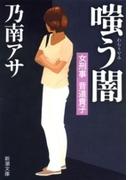 女刑事音道貴子 嗤う闇(新潮文庫)(新潮文庫)