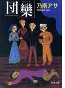 団欒(新潮文庫)(新潮文庫)