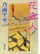 花盗人(新潮文庫)(新潮文庫)