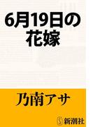 6月19日の花嫁(新潮文庫)(新潮文庫)