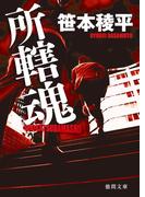 所轄魂(徳間文庫)