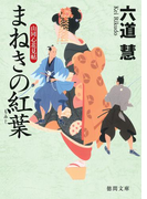 山同心花見帖 まねきの紅葉(徳間文庫)
