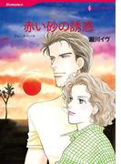 カウボーイヒーローセット vol.2(ハーレクインコミックス)