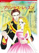 プリンスヒーローセット vol.2(ハーレクインコミックス)
