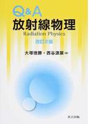Q&A放射線物理 改訂2版