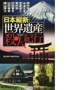 日本縦断世界遺産殺人紀行 (JOY NOVELS)(ジョイ・ノベルス)
