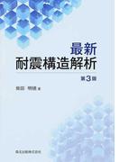 最新耐震構造解析 第3版