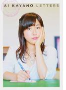 茅野愛衣「LETTERS」 (TOKYO NEWS MOOK)(TOKYO NEWS MOOK)