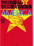 アメリカ暮らしすぐに使える常識集 知ってトクする生活情報BOOK 改訂新版